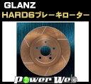 [品番:32814/35032] グラン(GLANZ) ハードシックスブレーキローター 前後セット ホンダ(HONDA) プレリュード BB5/BB7 96/10〜00/8