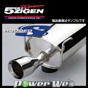 [BON1101] 5ZIGEN (ゴジゲン) BORDER-S マフラー マーチ GF-K11 H9/12〜H11/11 CG10DE