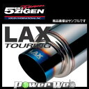 [LAH-043S] 5ZIGEN (ゴジゲン) LAX TOURING マフラー オデッセイ DBA-RB2 H16/1〜H18/4 K24A