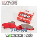 [445] ACRE / スーパーファイター ブレーキパッド フロント用 アコード・アコードクーペ・ビガー CU2 (Type-S) 11.2〜13.3
