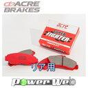 [330] ACRE / スーパーファイター ブレーキパッド リヤ用 レガシィセダン/B4 BL9改 (S402) 08.6〜09.5