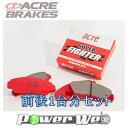 [440/375] ACRE / スーパーファイター ブレーキパッド 1台分セット クラウン JZS171 99.9〜03.12