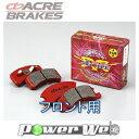 [243] ACRE / コンパクトアクレ ブレーキパッド フロント用 トッポ・トッポBJ・BJワイド・タウンビー H31A / H36A 97.1〜98.10