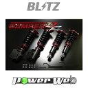 [92793] BLITZ / ZZ-R 車高調 カプチーノ EA11R/EA21R 91/10〜 F6A/K6A