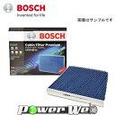 [CFPR-BMW-3] BOSCH (ボッシュ) 輸入車用エアコンフィルター キャビンフィルタープレミアム BMW 2個入り