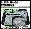 [B1-057C] BRAHMS(ブラームス) ブラインドシェード 1台分セット トヨタ スペイド NSP/NCP140系 H24/07〜