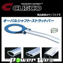 CUSCO (クスコ) ストラットバー Type OS ミツビシ コルト プラス Z23W 04.10 - タワーバー [523 540 A]
