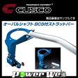 CUSCO (クスコ) ストラットバー Type OS ニッサン ノート E11 05.1 - タワーバー [205 540 AMN]
