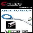 CUSCO (クスコ) ストラットバー Type AS スズキ アルト CC72 86 - 88.8 タワーバー [600 510 A]