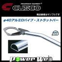 CUSCO (クスコ) ストラットバー Type 40D トヨタ ヴィッツ NCP15 99.1 - 05.1 タワーバー [114 570 A]