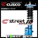 [137 61N CN] CUSCO (クスコ) street ZERO A 車高調 トヨタ MR2 SW20 MR
