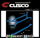 [386 477 AN] CUSCO (クスコ) ロワアームバー Ver.2 フロント ホンダ フィットシャトルハイブリッド GP2 11.06-