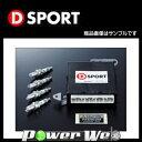 [89560-E081/89560-E082] D-SPORT (Dスポーツ) スポーツECU コペン L880K 02.06〜03.0803.08〜12.08 JB-DET [-]