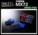[品番:EP399] ブレーキパッド MX72 リアセット 日産 プリメーラワゴン H13.1〜H17.12 2000〜2500 WFP12 WTP12 WRP12