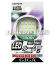 CARMATE GIGA (カーメイト ギガ) LEDルームランプ5 ピュアホワイト T10/T8X29/T10X31/G14 7000K [品番:BW236]