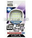 CARMATE GIGA (カーメイト ギガ) LEDルームランプ5 クールホワイト T10/T8X29/T10X31/G14 15000K [品番:BW237]