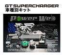 [12001-AT002] HKS GTスーパーチャージャー コンプリートキット クラウン アスリート GRS184 2GR-FSE 05/10〜08/01
