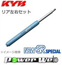 [NSF1110] KYB NEW SR SPECIAL ショック リア左右セット インサイト ZE2 2009/02〜