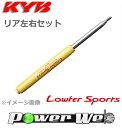[WSF2045] KYB Lowfer Sports ショック リア左右セット エルグランド ATWE50 1999/08〜2000/08