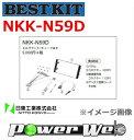 [NKK-N59D] NITTO オーディオ取付キット 日産 ノート E12/NE12 H24/9以降 200mm窓口付車