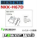 [NKK-H67D] NITTO オーディオ取付キット ホンダ ライフ JC1/JC2 H20/11〜H26/4 オーディオレス車