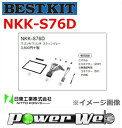 [NKK-S76D] NITTO オーディオ取付キット スズキ ワゴンR MH34S/MH44S H26/8以降 異形オーディオ付車