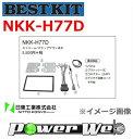 [NKK-H77D] NITTO オーディオ取付キット ホンダ ライフ JC1/JC2 H20/11〜H26/4 オーディオレス車