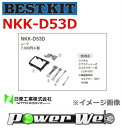 [NKK-D53D] NITTO オーディオ取付キット ダイハツ ムーヴ カスタム L175S/L185S H18/10〜H22/12 異形オーディオ付車