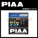 PIAA (ピア) D1Sタイプヘッドライト用純正交換HIDバルブ アルスター6000 品番:HH161