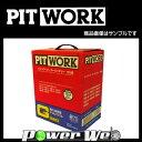 [AYBGL-55B24] PITWORK (ピットワーク) 55B24L Gシリーズバッテリー 互換性:46B24L/50B24L等