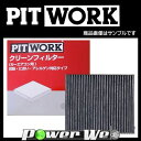 PIT WORK 花粉/におい/アレルゲン対応タイプ クリーンエアコンフィルター スバル フォレスター SH5,SH9,SHJ 07.12-12.11 [AY685-FJ004]