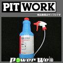 PIT WORK (ピットワーク) 業務用ガラスクリーナー ガン付 容量:1L