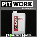 PIT WORK (ピットワーク) 撥水ボディコート 3ヶ月 容量:1L(約40台分)