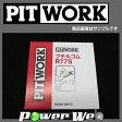 PIT WORK (ピットワーク) ブチルゴム R77S 8.5Ф×4m巻