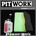 PIT WORK (ピットワーク) 5years coat ボディコート剤 付属内容:主剤74ml・硬化剤4.7ml・コート剤用スポンジ・マイクロファイバークロス 当社限定セット
