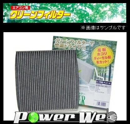 [PC-907C] PMC エアコンクリーンフィルター 活性炭入脱臭タイプ スズキ スイフト ZC#1S ZD11.21S '04.11〜'10.09