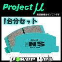 MITSUBISHI ギャラン 1800 96.7〜 EC1A プロジェクトミュー(Projectμ) ブレーキパッド TYPE NS 前後セット [品番:F551/R537]