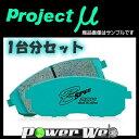 LEXUS IS250 2500 05.8〜 GSE20 プロジェクトミュー(Projectμ) ブレーキパッド B SPEC 前後セット [品番:F109/R...