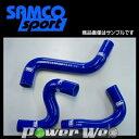 SAMCO (サムコ) クーラントホース バンドセット トヨタ ヴィッツ NCP91(1.5RS) 1NZ-FE 40TCS335/C