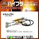 siecle (シエクル) ハイフラキャンセラー フィット GK3/4/5、GP5/6 13.09〜 [S808HC-V13]