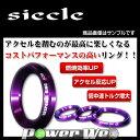 siecle (シエクル) レスポンスリング(シングル) スズキ ワゴンR・スティングレー含む MH23S K6A(NA) 08.09〜12.08 [RS01KS]