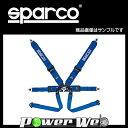 SPARCO (スパルコ) ハーネス 04796F BLUE ブルー [04796FAZ]