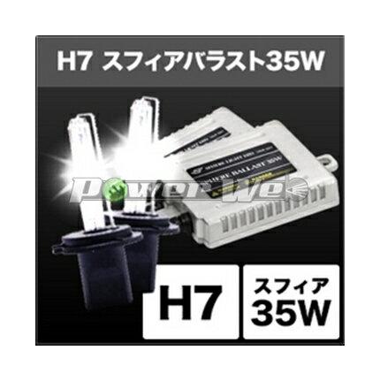 [SHDBD0603] SPHERELIGHT HIDコンバージョンキット スフィアバラスト 6000k 35W H7
