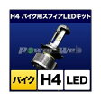 [SHBPC060] SPHERELIGHT バイク用スフィアLED H4 コンバージョンキット【車検対応LED】 6000k H4