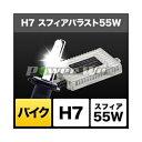 [SHBAD0603] SPHERELIGHT バイク用HIDコンバージョンキット スフィアバラスト 6000k 55W H7