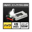 [SHBAE0803] SPHERELIGHT バイク用HIDコンバージョンキット スフィアバラスト 8000k 55W H9/H11