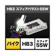 [SHBAF0303] SPHERELIGHT バイク用HIDコンバージョンキット スフィアバラスト 55W HB3 3000K (Yellow)