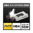 [SHBAG0603] SPHERELIGHT バイク用HIDコンバージョンキット スフィアバラスト 6000k 55W HB4