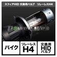 [SHBLC080] SPHERELIGHT HID交換用バルブ バイク用 H4 Hi/Lo リレーレス 8000K