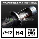 [SHALC043] SPHERELIGHT HID交換用バルブ バイク用 H4 Hi/Lo 4300K